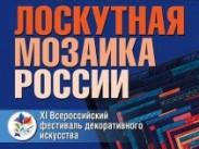 В Иваново пройдут заключительные мероприятия Всероссийского фестиваля декоративно-прикладного искусства «Лоскутная мозаика России»