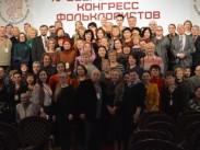 В Туле завершился IV Всероссийский конгресс фольклористов