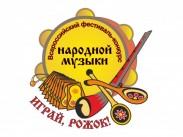 О проведении VI Всероссийского фестиваля-конкурса народной музыки «Играй, рожок!»