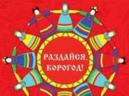 Старообрядцы со всей России и из-за рубежа собрались на международном фестивале «Раздайся, корогод!» в Бурятии