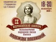 В Курске открылся Всероссийский конкурс исполнителей народной песни имени Надежды Плевицкой