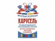 Подведены итоги Российского видеоконкурса театрализованных программ детских и молодежных творческих объединений «ФОЛЬКЛОРНАЯ КАРУСЕЛЬ»