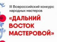 III Всероссийский конкурс «Дальний Восток мастеровой» завершился в Благовещенске