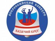 О Всероссийском фольклорном конкурсе
