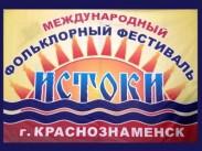 В Калининградской области состоялся Международный фестиваль фольклора и традиционной культуры «Истоки»