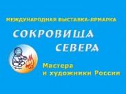 Сотрудники ГРДНТ им. В.Д. Поленова приняли участие в мероприятиях Международной выставки-ярмарки «Сокровища Севера»