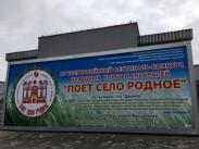 Юбилейный XV Всероссийский фестиваль-конкурс народных хоров и ансамблей «Поет село родное» открылся в Брянске
