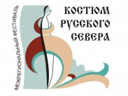Фестиваль «Костюм Русского Севера» пройдет в Архангельской области