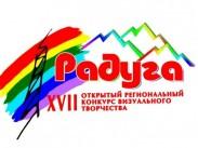 Открытый региональный конкурс визуального творчества «Радуга» ищет таланты