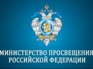 Заседание рабочей группы федерального проекта «Успех каждого ребенка» состоялось в Москве