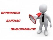Вниманию участников Всероссийского фестиваля любительских театров