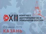 Сотрудники ГРДНТ им. В.Д. Поленова приняли участие в Конгрессе антропологов и этнологов России
