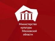 В Министерстве культуры Московской области состоялся конкурс на соискание премии «Лучший по профессии»