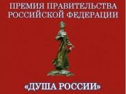 Звезды народного искусства лауреатам премии «Душа России»