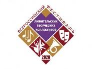 Вниманию участников Всероссийского фестиваля-конкурса любительских творческих коллективов в номинации «Культура – это мы!»!