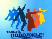 О проведении Всероссийского фестиваля-конкурса народного танца «ТАНЦУЙ, ПОВОЛЖЬЕ!»
