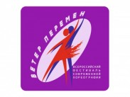 О Всероссийском фестивале современной хореографии «Ветер перемен»