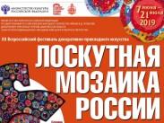 В Ивановской области состоялось закрытие XII Всероссийского фестиваля  декоративно-прикладного искусства «Лоскутная мозаика России»