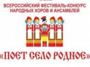 О XIV Всероссийском фестивале - конкурсе народных хоров и ансамблей «ПОЕТ СЕЛО РОДНОЕ»