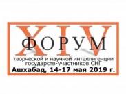 XIV Форум творческой и научной интеллигенции государств-участников СНГ проходит в Ашхабаде