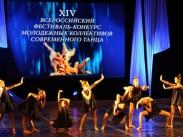 О проведении XV Всероссийского фестиваля-конкурса современного танца