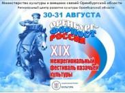 XIX межрегиональный фестиваль казачьей культуры «Оренбург – форпост России» приглашает!