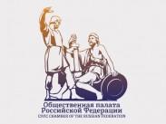 В Общественной палате РФ состоялся круглый стол «Роль институтов гражданского общества в реализации Стратегии государственной национальной политики Российской Федерации»