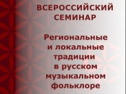 Всероссийский семинар «Региональные и локальные традиции в русском музыкальном фольклоре» пройдет в Москве