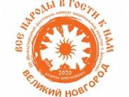 Фестиваль-конкурс «ВСЕ НАРОДЫ В ГОСТИ К НАМ» состоится в Великом Новгороде