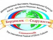В Республике Башкортостан пройдет Международный фестиваль национальных культур «Берҙәмлек»!