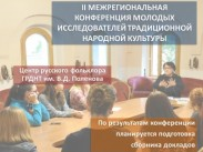 II Межрегиональная научно-практическая конференция молодых исследователей традиционной народной культуры