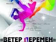О проведении X Всероссийского фестиваля современной хореографии «Ветер перемен»