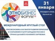 Директор ГРДНТ имени В.Д. Поленова Тамара Валентиновна Пуртова приняла участие в работе Этнобизнес Форума