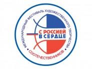 Международная творческая акция «С Россией в сердце» стартует в Москве