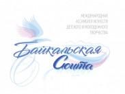 О проведении Международной ассамблеи искусств детского и молодежного творчества «Байкальская сюита»