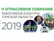 II Отраслевое собрание работников культуры Томской области