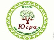 В Ханты-Мансийске завершился II Региональный форум национального единства «Югра многонациональная»