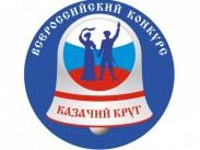 Закончился прием заявок на участие в межрегиональном (войсковом) этапе Всероссийского фольклорного конкурса