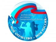 О проведении II Всероссийского фестиваля патриотической песни «Моё Отечество – моя Россия!»