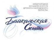 В Приангарье прошла Международная ассамблея искусств детского и молодёжного творчества