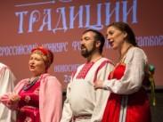 О проведении Всероссийского конкурса фольклорных ансамблей «Традиции»