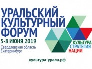 Уральский культурный форум состоялся в Екатеринбурге