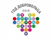 Продолжается прием заявок на участие во Всероссийском конкурсе «Доброволец России - 2018»