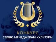 IX Всероссийский конкурс «Слово менеджерам культуры»