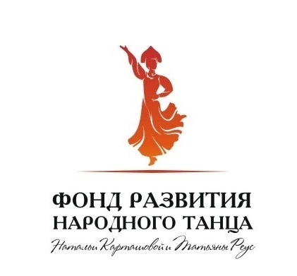 Фонд развития народного танца