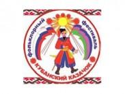 О проведении о XXI Всероссийского фестиваля фольклорных коллективов «Кубанский казачок»