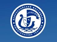 Итоги XVIII Всероссийского фестиваля любительских театров «Успех»