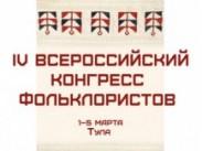 В Туле открылся IV Всероссийский Конгресс фольклористов