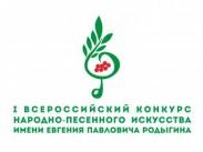 Подведены итоги I Всероссийского конкурса народно-песенного искусства имени Евгения Павловича Родыгина