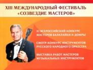 В Москве стартовал XIII международный фестиваль «Созвездие мастеров»